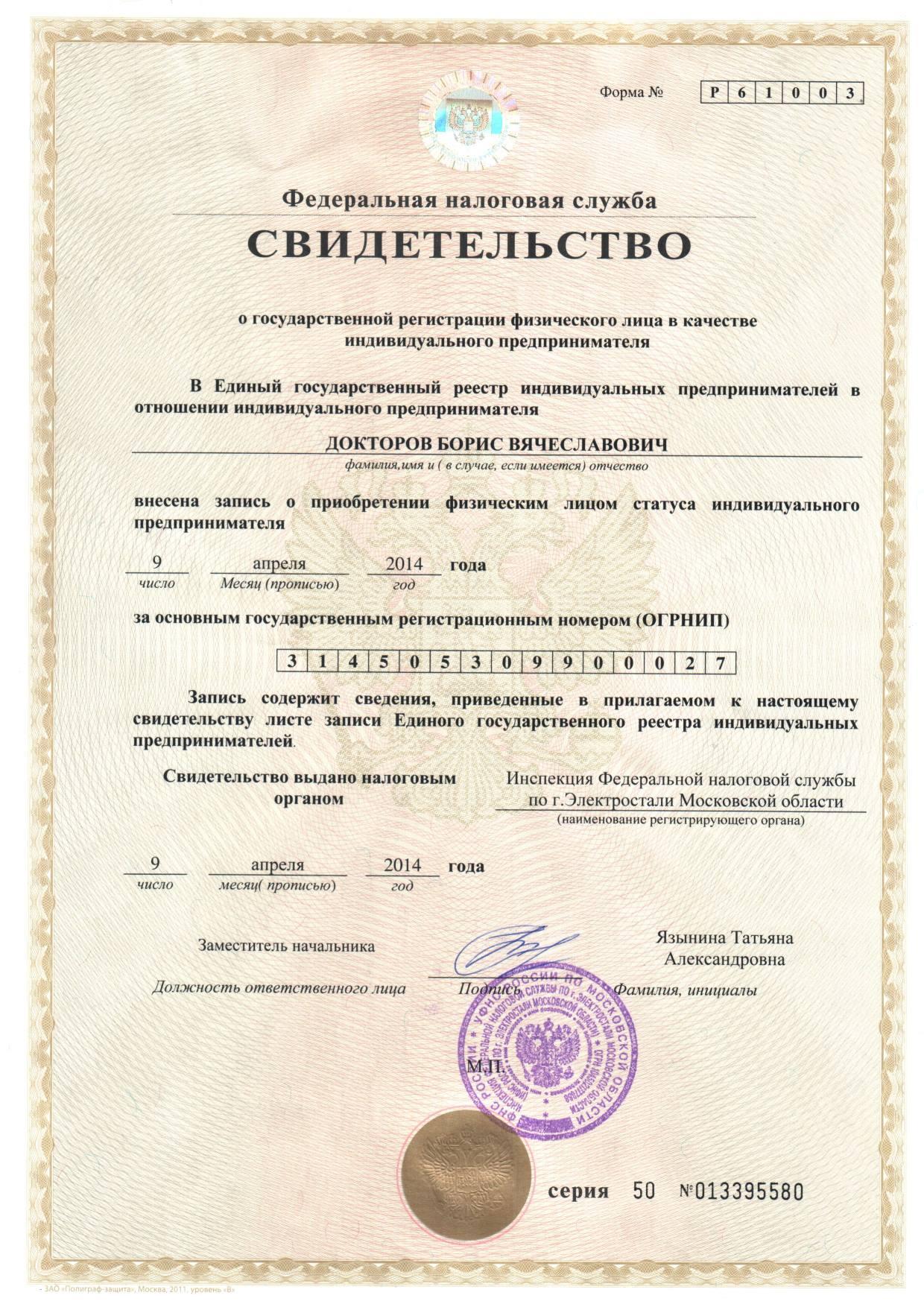 Свидетельства о регистрации ип отменили оформить ип можно по месту пребывания по регистрации